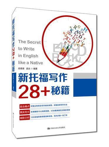 新托福写作28+秘籍