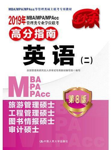 2019年MBA/MPA/MPAcc管理类专业学位联考  高分指南 英语(二)