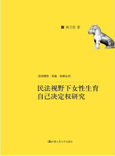 民法视野下女性生育自己决定权研究(法学理念·实践·创新丛书)