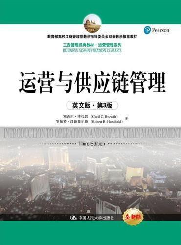 运营与供应链管理(英文版·第3版)(工商管理经典教材·运营管理系列)