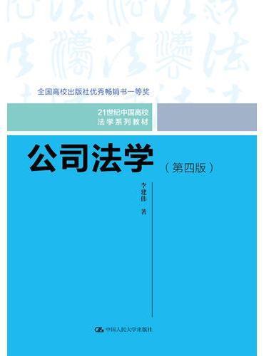 公司法学(第四版)(21世纪中国高校法学系列教材;全国高校出版社优秀畅销书一等奖)
