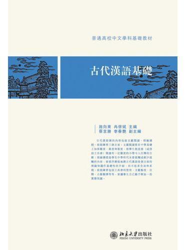 古代汉语基础