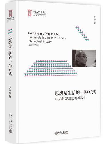思想是生活的一种方式:中国近代思想史的再思考