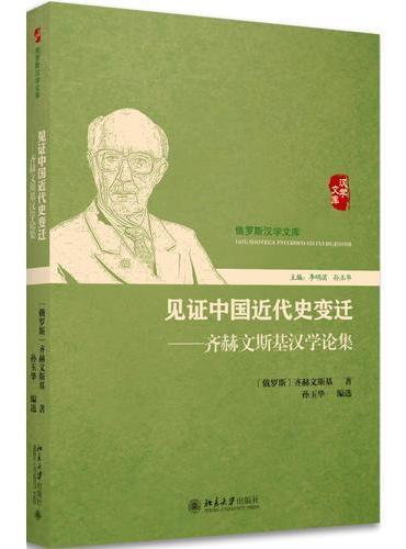 见证中国近代史变迁——齐赫文斯基汉学论集