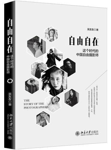 自由自在:这个时代的中国自由摄影师