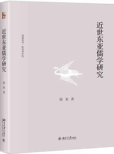 近世东亚儒学研究