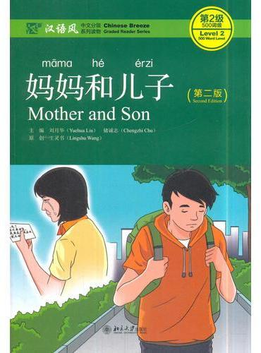 妈妈和儿子(第二版)