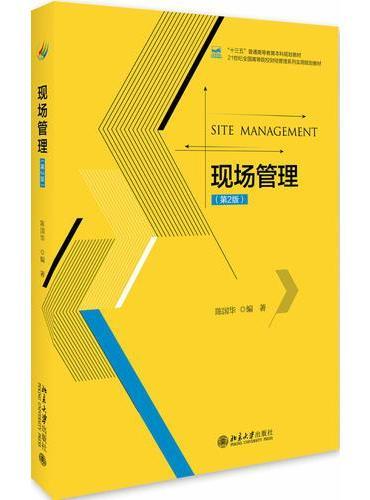 现场管理(第2版)
