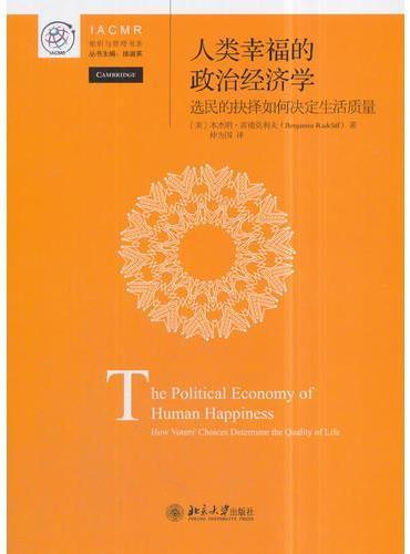 人类幸福的政治经济学:选民的抉择如何决定生活质量