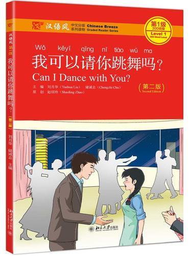 我可以请你跳舞吗?(第二版)