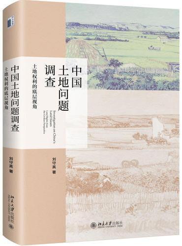 中国土地问题调查:土地权利的底层视角