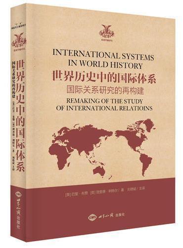 世界历史中的国际体系——国际关系研究的再构建