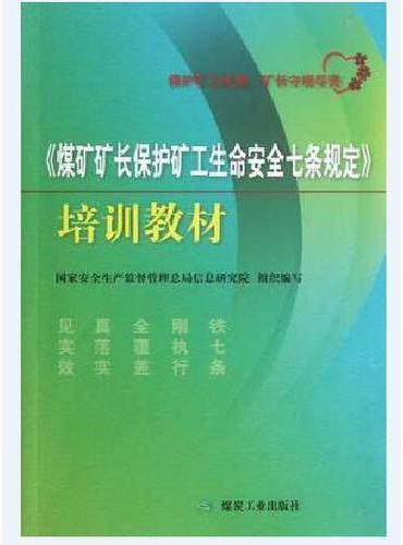 《煤矿矿长保护矿工生命安全七条规定》培训教材(含光盘)
