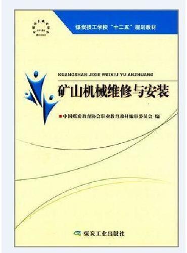 """矿山机械维修与安装(""""十二五""""技工"""")"""