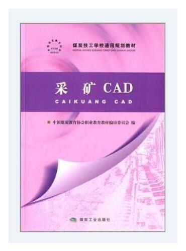 采矿CAD--技工通用