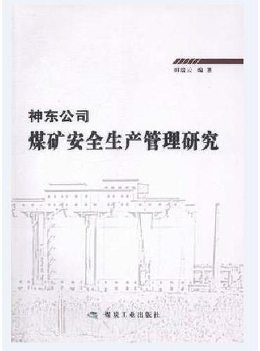 神东公司煤矿安全生产管理研究
