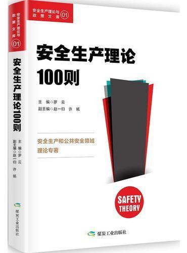 安全生产理论100则