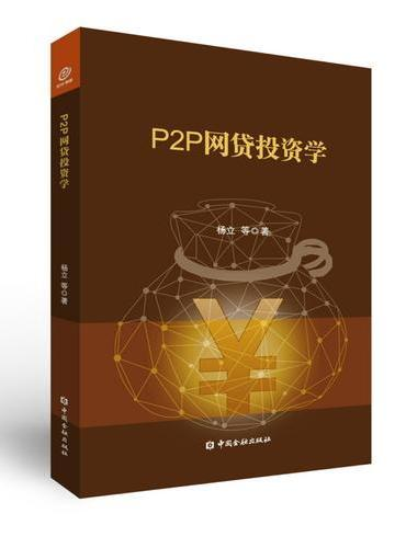 P2P网贷投资学