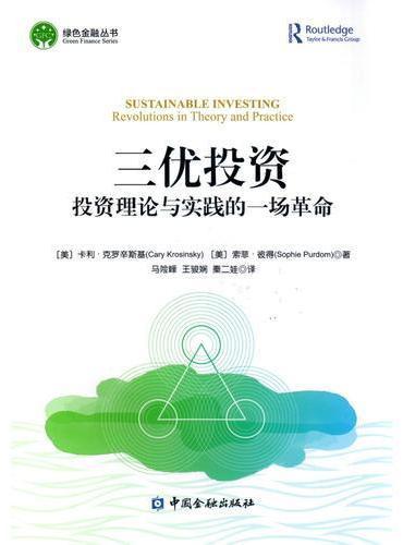 三优投资--投资理论与实践的一场革命