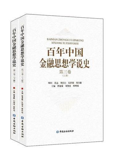 百年中国金融思想学说史(第三卷)