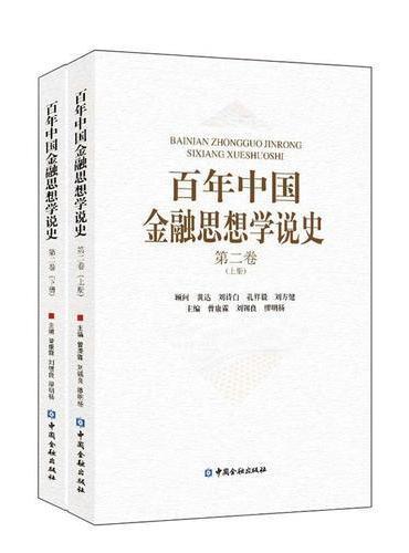 百年中国金融思想学说史(第二卷)