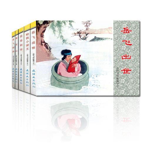 岳飞传故事(1)中国连环画经典故事系列(袋装)