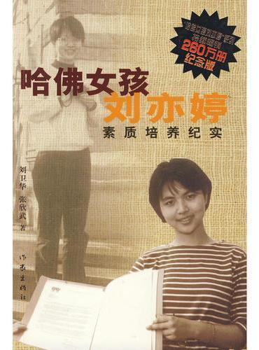 哈佛女孩刘亦婷:素质培养纪实(纪念版)