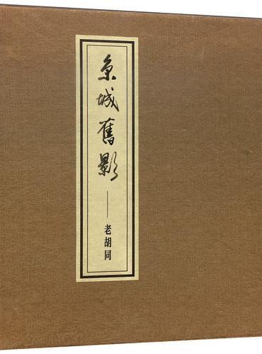 京城旧影——老胡同