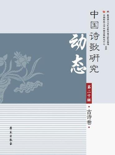 中国诗歌研究动态·第二十辑·古诗卷