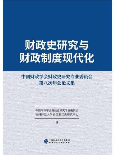 财政史研究与财政制度现代化—中国财政学会财政史研究专业委员会第八次年会论文集