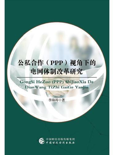 公私合作(PPP)视角下的电网体制改革研究