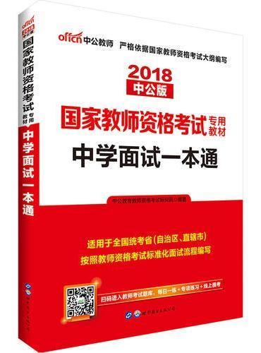 教师资格证考试用书中公2018国家教师资格考试专用教材中学面试一本通