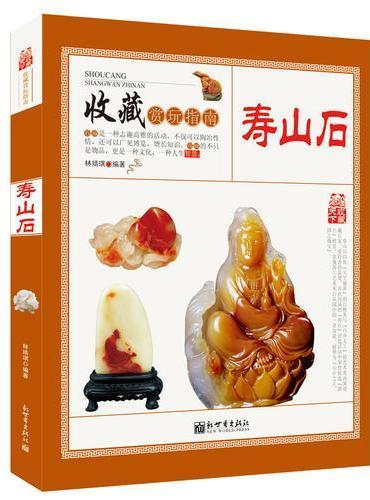 收藏赏玩指南——寿山石