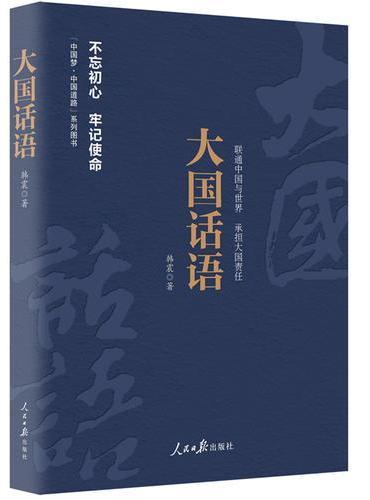 《中国梦·中国道路》丛书 —大国话语