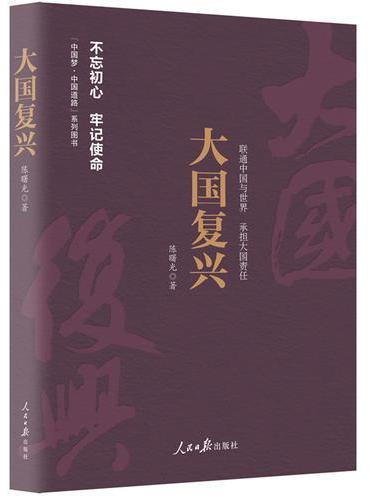 《中国梦·中国道路》丛书—大国复兴