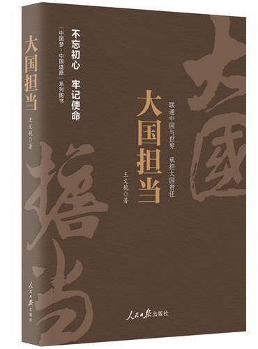 《中国梦·中国道路》丛书—大国担当