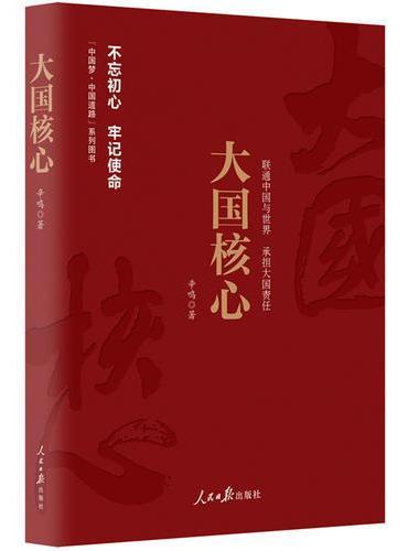 《中国梦·中国道路》丛书—大国核心