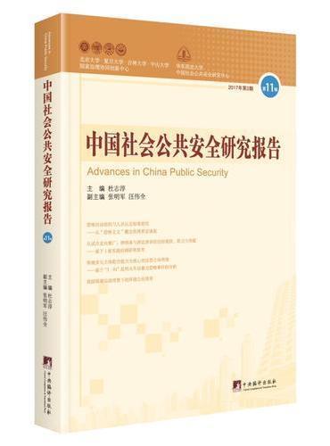 中国社会公共安全研究报告(第11辑)