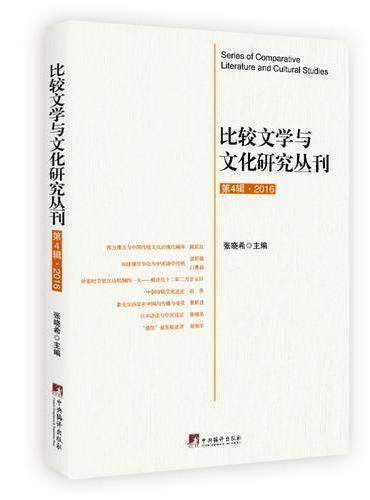 比较文学与文化研究丛刊(第4辑 2016)