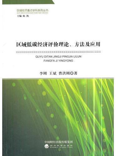区域低碳经济评价理论、方法及应用