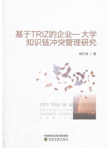 基于TRIZ的企业——大学知识链冲突管理研究