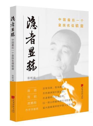隐者显赫: 中国最后一个皇族名儒