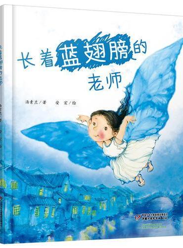 长着蓝翅膀的老师 中少阳光图书馆[3-8岁]