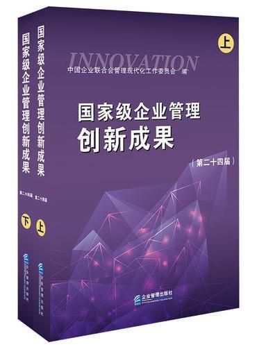 国家级企业管理创新成果(第二十四届)