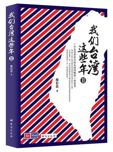 我们台湾这些年Ⅱ(新版):百万畅销书《我们台湾这些年Ⅰ》姊妹篇!一个台湾青年写给14亿大陆同胞的一封家书