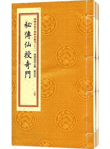 四库未收子部珍本汇刊[十一]秘传仙授奇门
