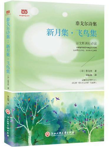 泰戈尔诗集:新月集·飞鸟集(新课标)