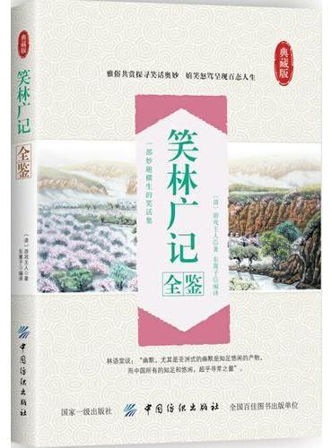 笑林广记全鉴
