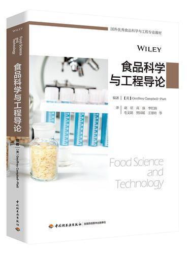 食品科学与工程导论(国外优秀食品科学与工程专业教材)