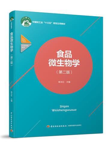 """食品微生物学(第二版)(中国轻工业""""十三五""""规划立项教材)"""